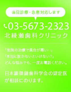 当日診療、急患対応します 03-5673-2323 北綾瀬歯科クリニック